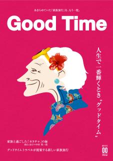 創刊号(2016.04.01発行)